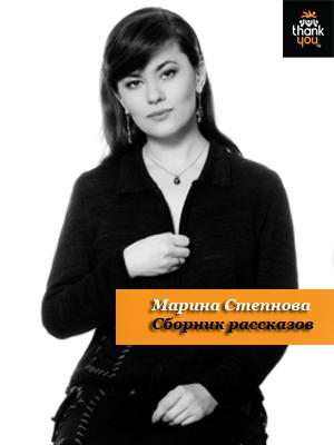 Марина Степнова: Сборник рассказов