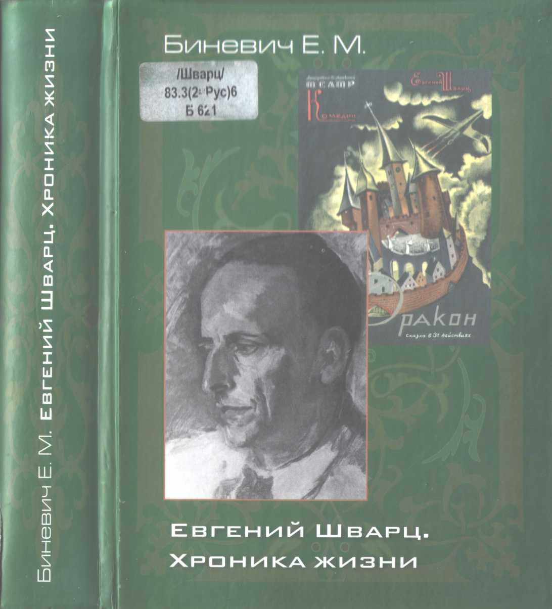 Евгений Биневич: Евгений Шварц. Хроника жизни