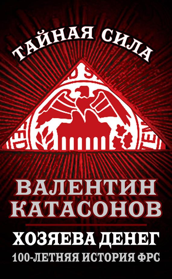 Валентин Катасонов: Хозяева денег. 100-летняя история ФРС