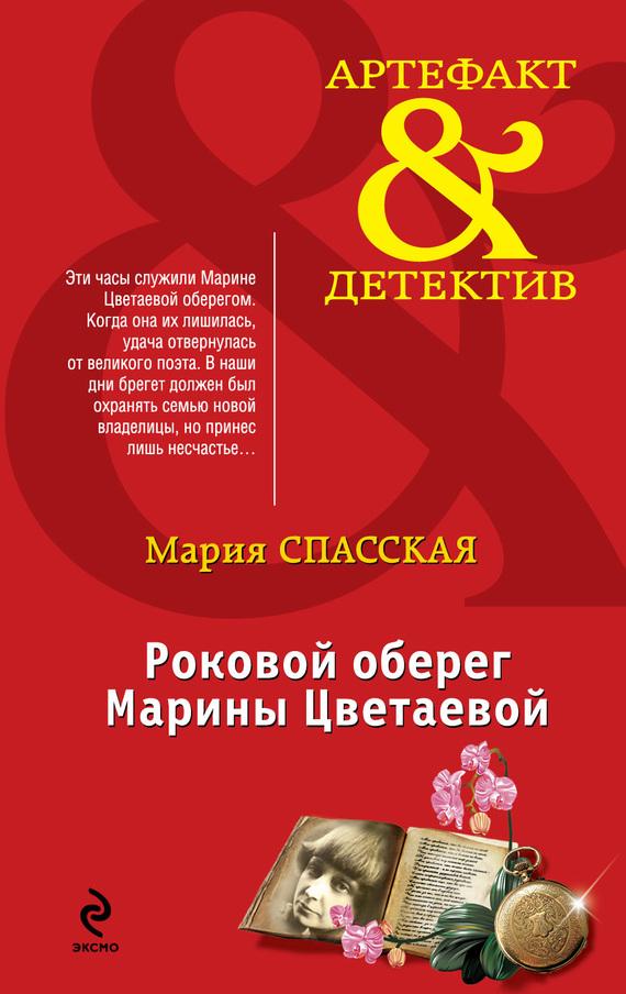 Мария Спасская: Роковой оберег Марины Цветаевой