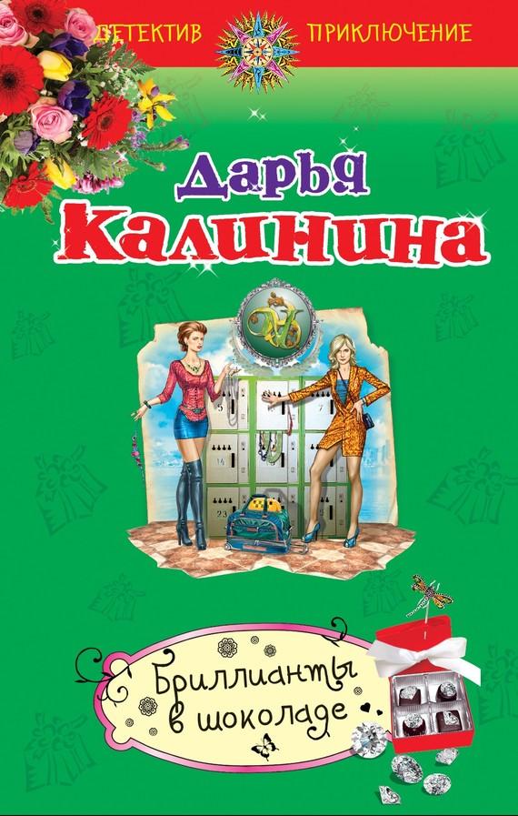 Дарья Калинина: Бриллианты в шоколаде