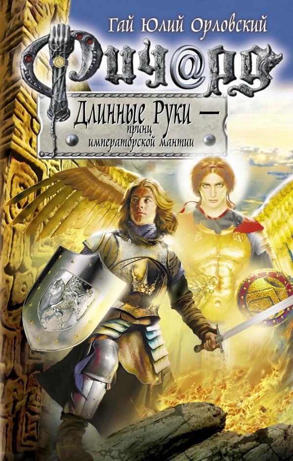 Гай Орловский: Ричард Длинные Руки — принц императорской мантии