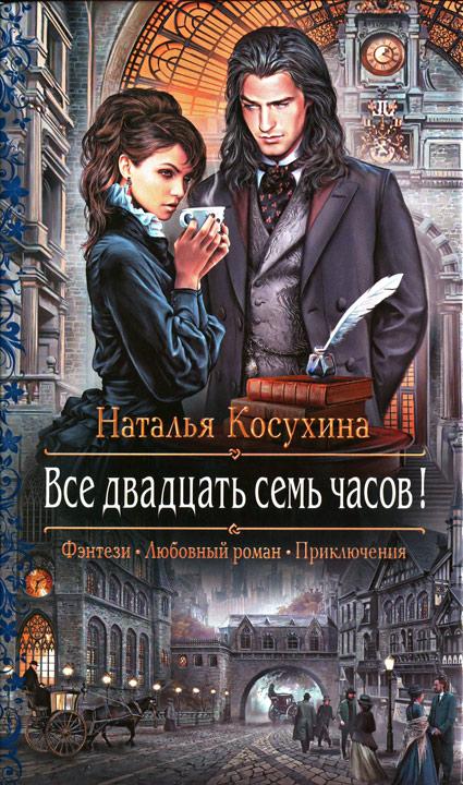 Наталья Косухина: Все двадцать семь часов!