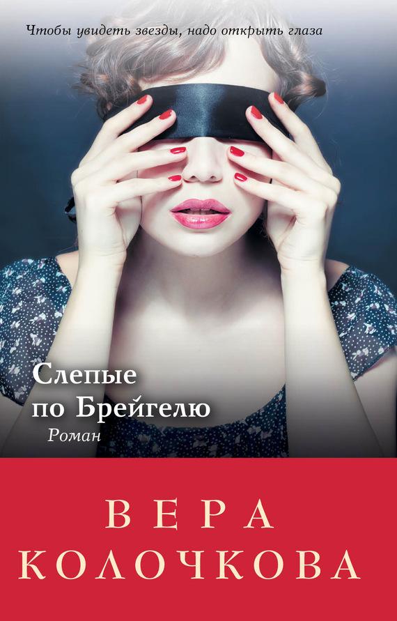 Вера Колочкова: Слепые по Брейгелю