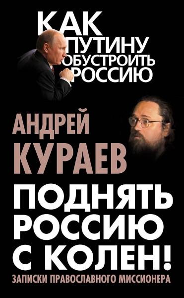 Андрей Кураев: Поднять Россию с колен!