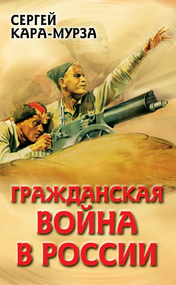 Сергей Кара-Мурза: Гражданская война в России