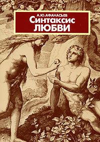 Александр Афанасьев: Синтаксис любви