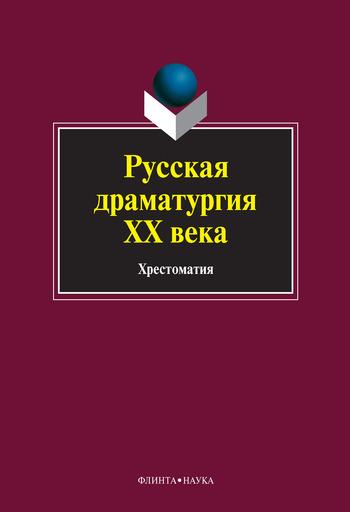 Коллектив авторов: Русская драматургия ХХ века