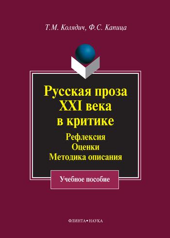 Татьяна Колядич: Русская проза XXI века в критике