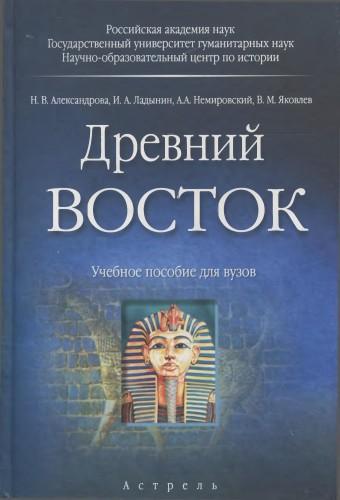 Наталья Александрова (историк): Древний Восток