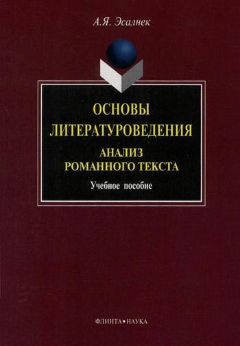 Асия Эсалнек: Основы литературоведения. Анализ романного текста