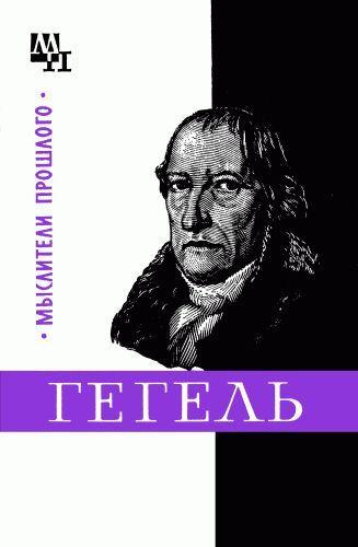 Михаил Овсянников: Гегель