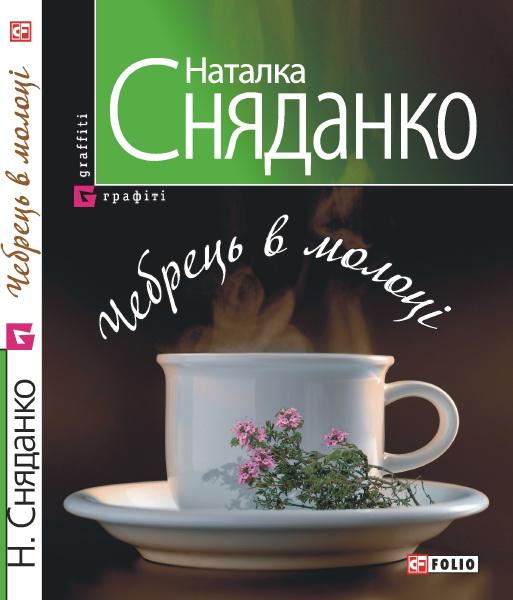 Наталья Сняданко: Чебрець в молоцi