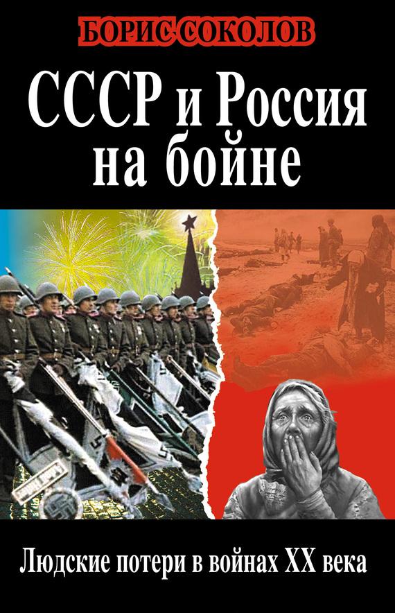 Борис Соколов: СССР и Россия на бойне. Людские потери в войнах XX века