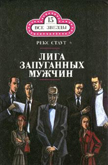 Рекс Стаут: Лига запуганных мужчин