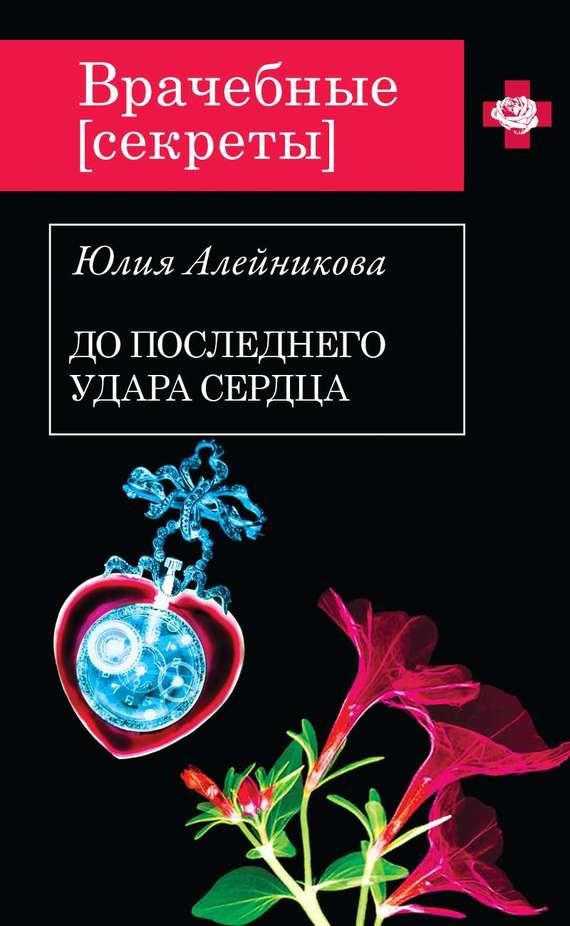 Юлия Алейникова: До последнего удара сердца