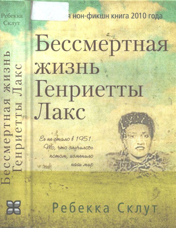 Ребекка Склут: Бессмертная жизнь Генриетты Лакс