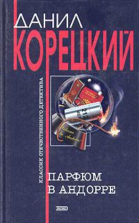 Данил Корецкий: Криминальные приключения