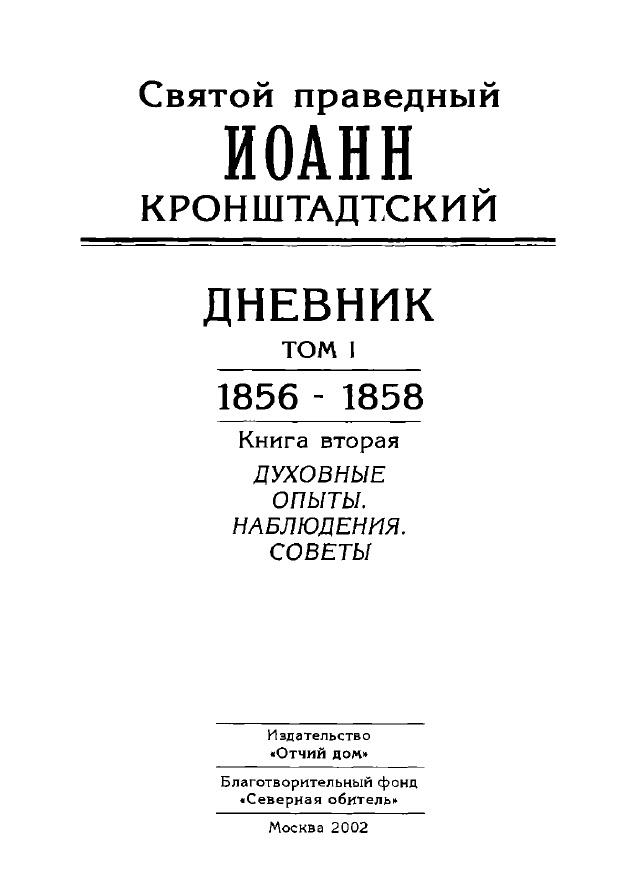 Иоанн Кронштадтский: Дневник. Том I. 1856-1858. Книга 2. Духовные опыты. Наблюдения. Советы
