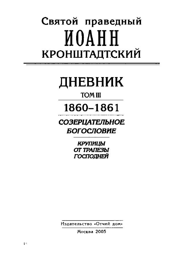 Иоанн Кронштадтский: Дневник. Том III. 1860-1861. Созерцательное богословие. Крупицы от трапезы Господней