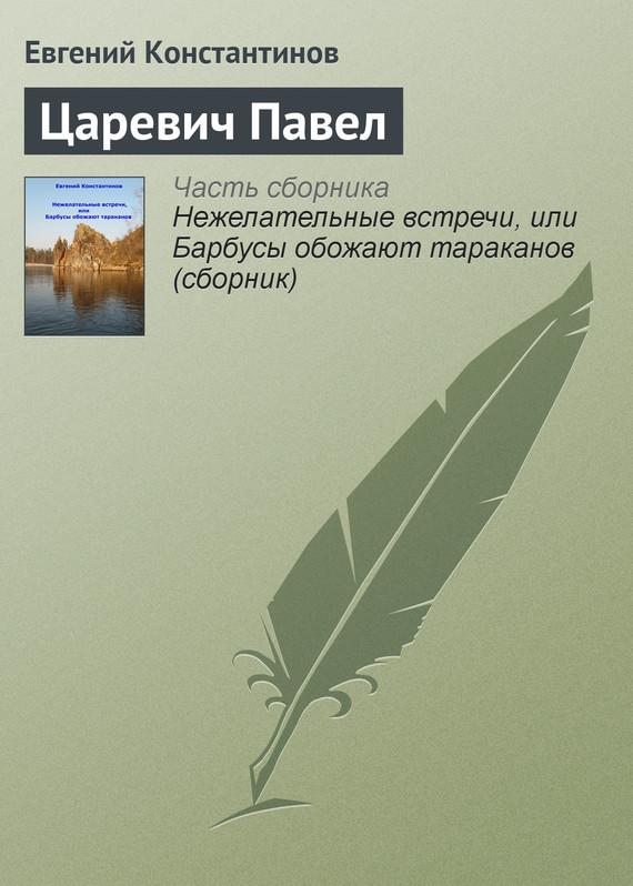Евгений Константинов: Царевич Павел