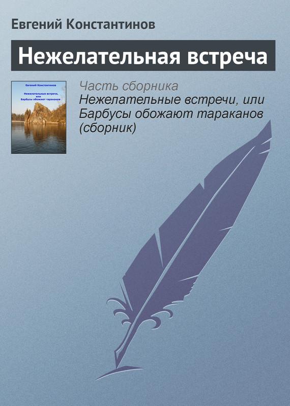 Евгений Константинов: Нежелательная встреча