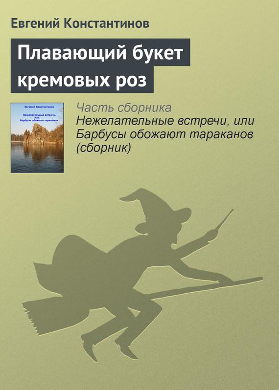 Евгений Константинов: Плавающий букет кремовых роз