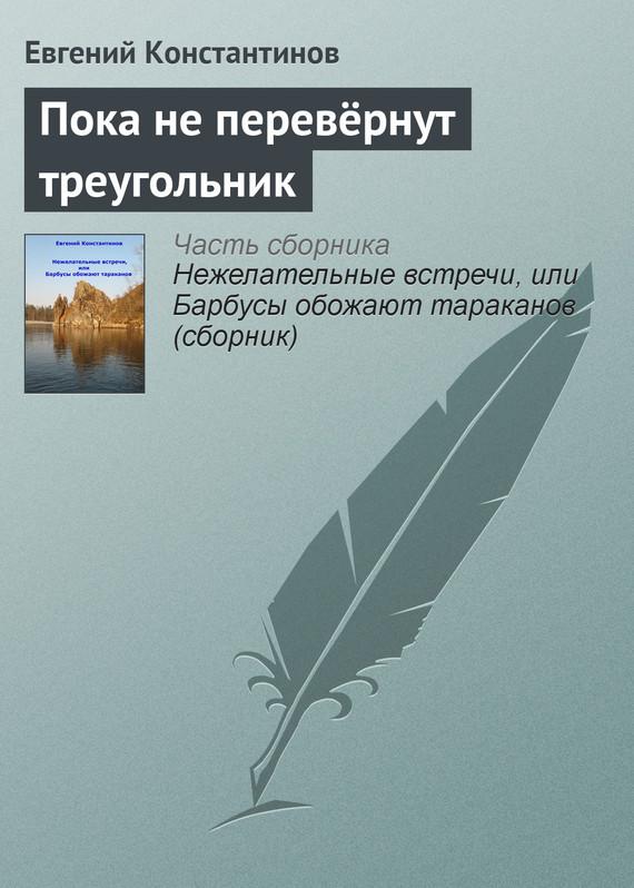 Евгений Константинов: Пока не перевёрнут треугольник