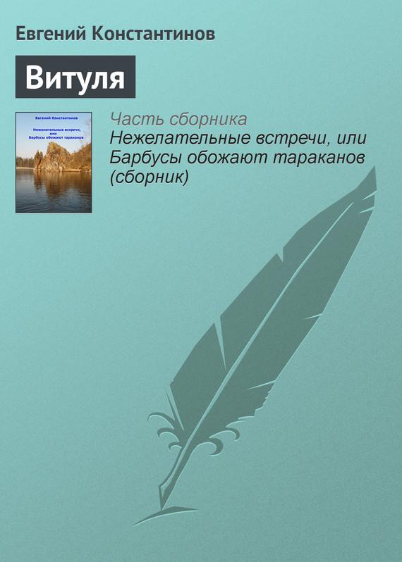 Евгений Константинов: Витуля
