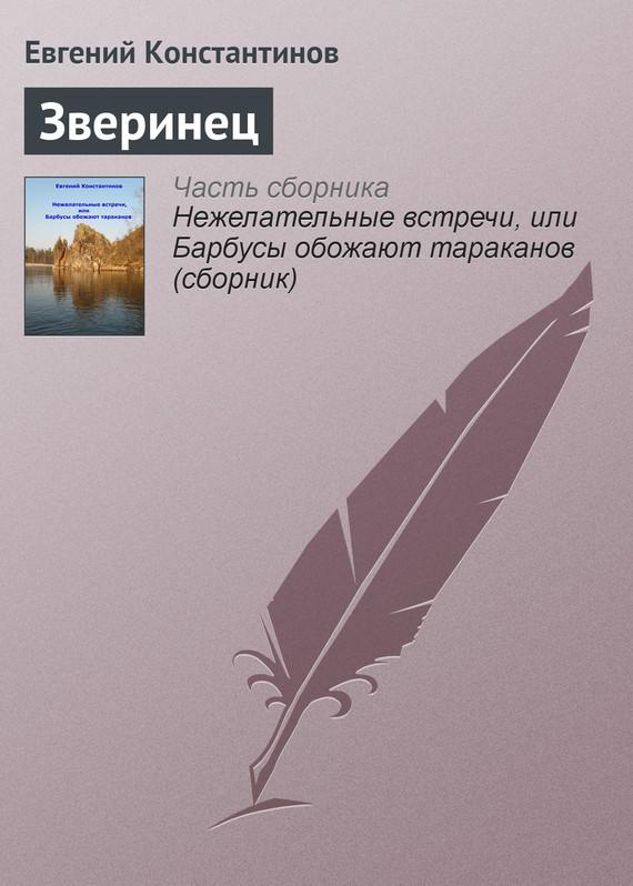Евгений Константинов: Зверинец