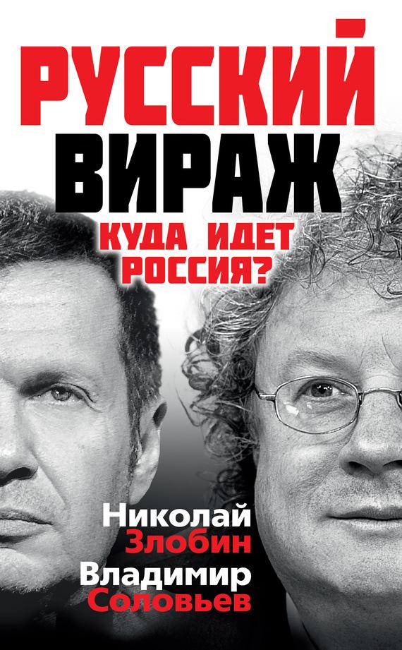 Владимир Соловьев: Русский вираж. Куда идет Россия?