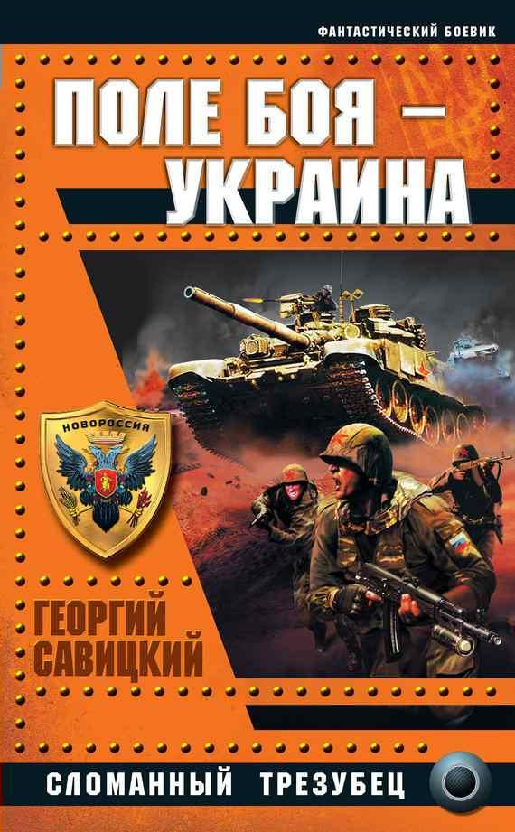 Георгий Савицкий: Поле боя — Украина. Сломанный трезубец
