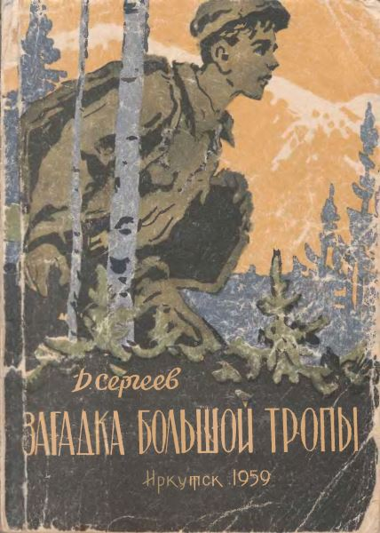 Дмитрий Сергеев: Загадка Большой тропы