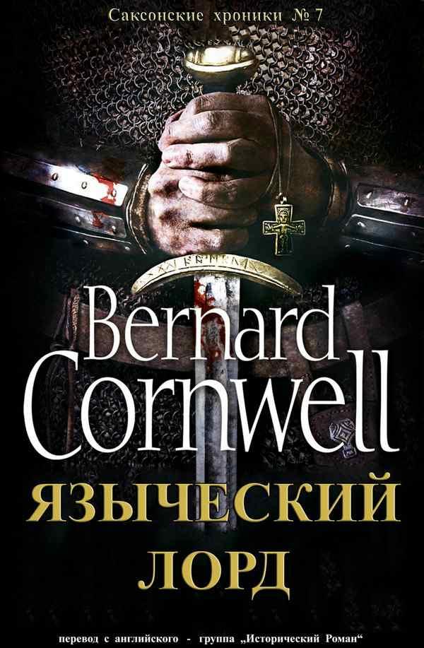 Бернард Корнуэлл: Языческий лорд