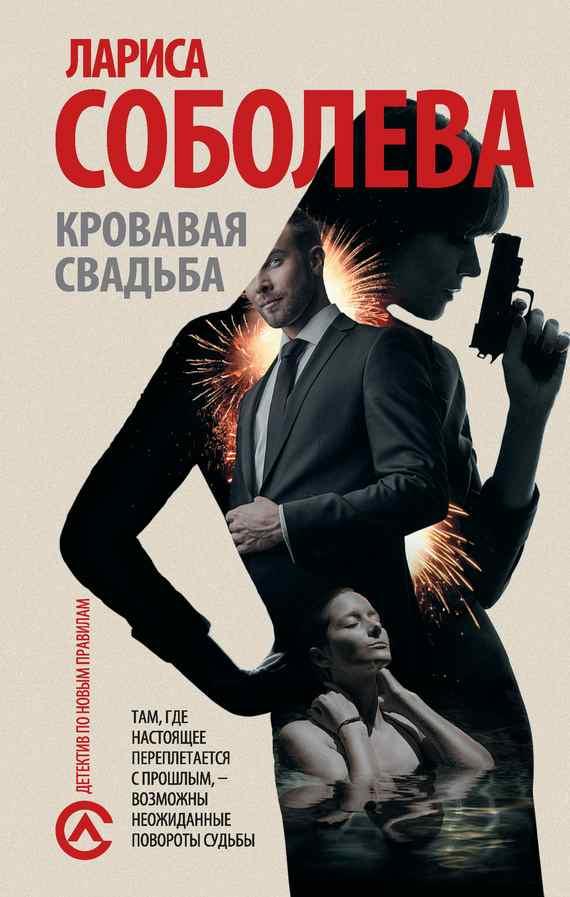 Лариса Соболева: Кровавая свадьба