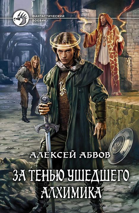 Алексей Абвов: За тенью ушедшего Алхимика