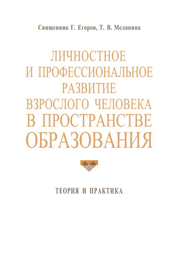 Геннадий Егоров: Личностное и профессиональное развитие взрослого человека в пространстве образования: теория и практика