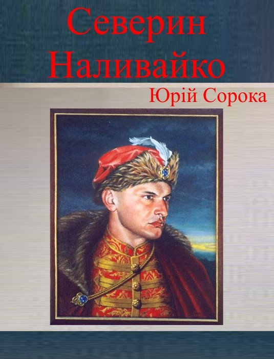 Юрий Сорока: Северин Наливайко