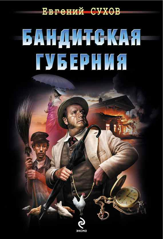 Евгений Сухов: Бандитская губерния