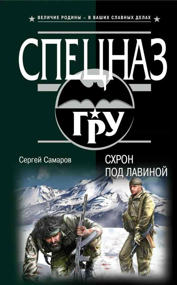 Сергей Самаров: Схрон под лавиной