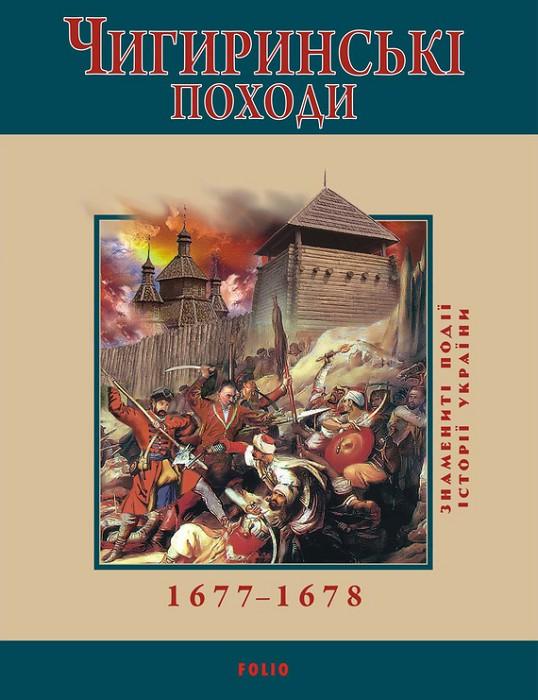 Юрий Сорока: Чигиринські походи, 1677–1678