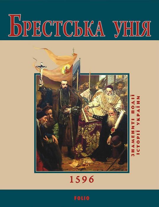 Юрий Сорока: Брестська Унія, 1596