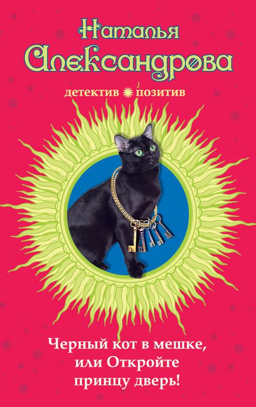 Наталья Александрова: Черный кот в мешке, или Откройте принцу дверь!