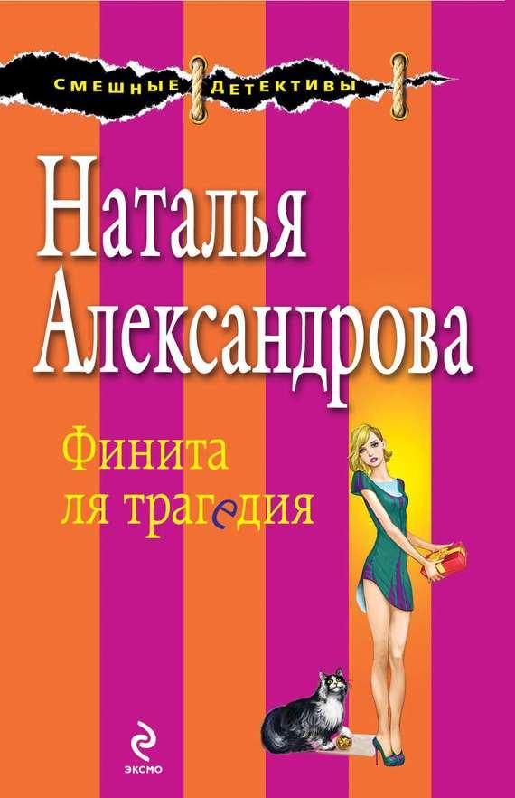 Наталья Александрова: Финита ля трагедия