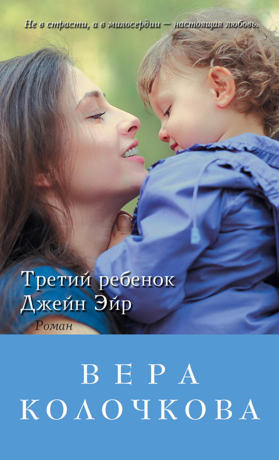 Вера Колочкова: Третий ребенок Джейн Эйр