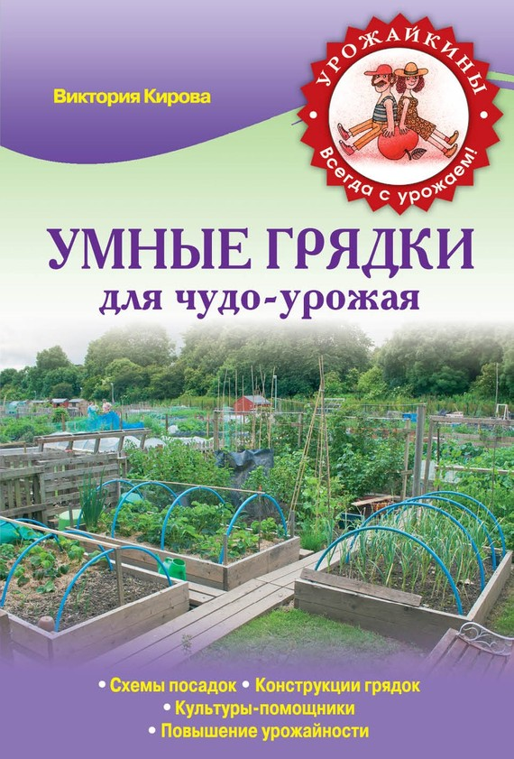 Виктория Кирова: Умные грядки для чудо-урожая