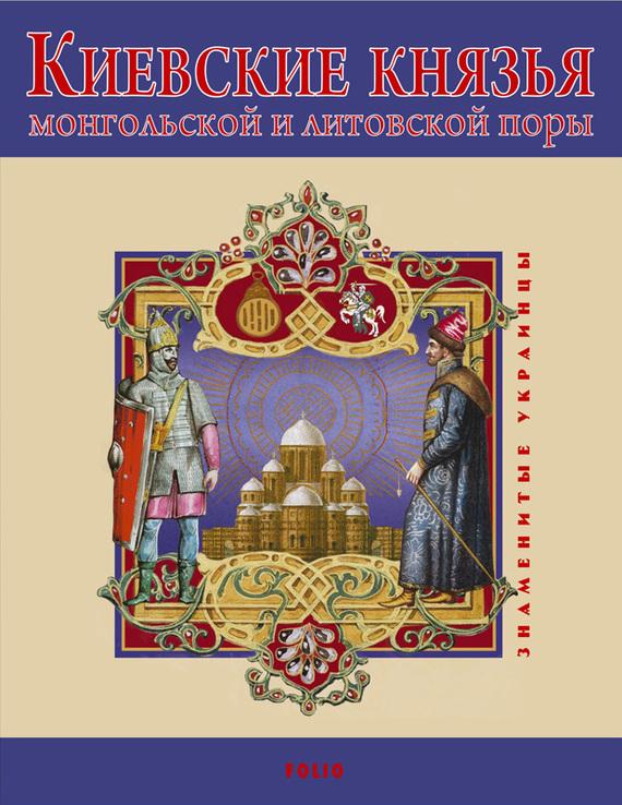 Виктор Авдеенко: Киевские князья монгольской и литовской поры