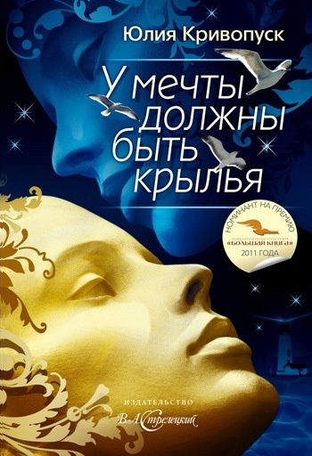 Юлия Кривопуск: У мечты должны быть крылья