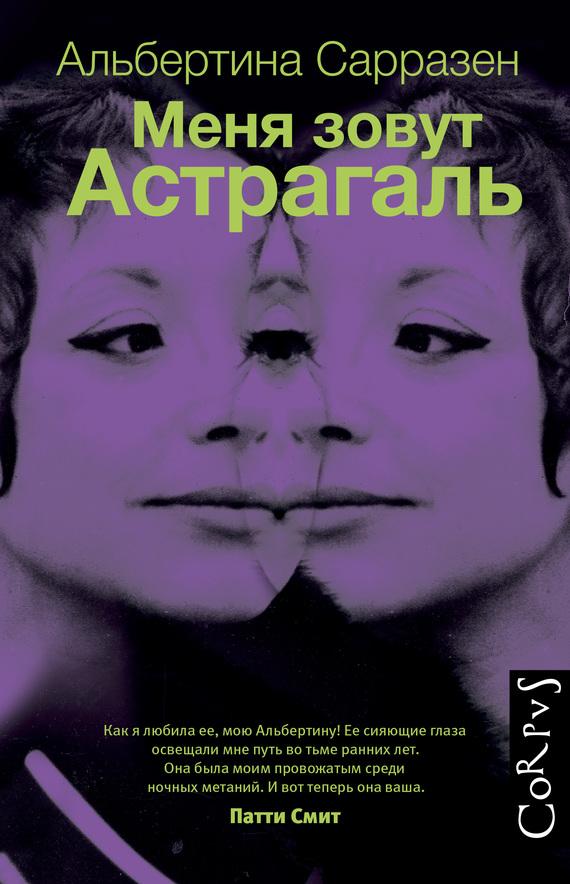Альбертина Сарразен: Меня зовут Астрагаль