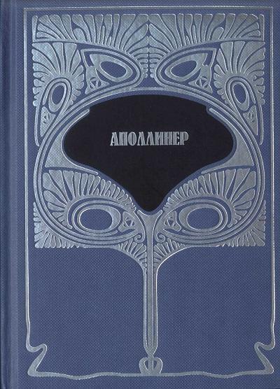 Гийом Аполлинер: Т. 2.  Ересиарх и К°. Убиенный поэт
